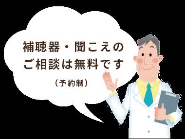 補聴器・聞こえの<br>ご相談は無料です<br>予約制)